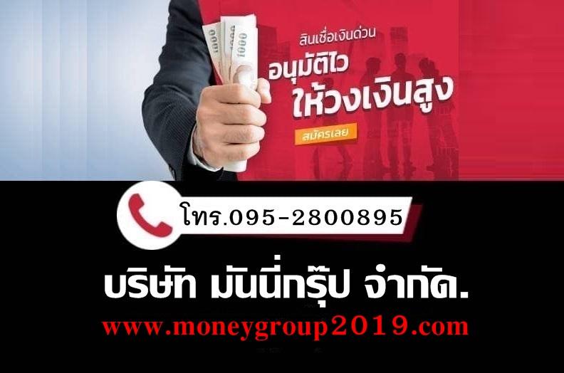 เงินกู้ เงินด่วน เงินกู้ด่วน แหล่งเงินทุน สินเชื่อเพื่อธุรกิจ สำหรับเจ้าของกิจการ