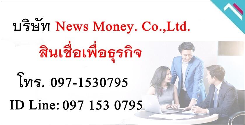 เงินกู้ เงินด่วน เงินกู้ด่วน แหล่งเงินทุน สินเชื่อเพื่อธุรกิจ เจ้าของกิจการ
