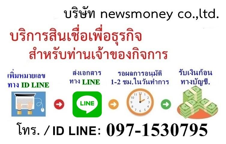 เงินกู้ เงินด่วน เงินกู้ด่วน เงินทุนหมุนเวียน สินเชื่อเพื่อธุรกิจ