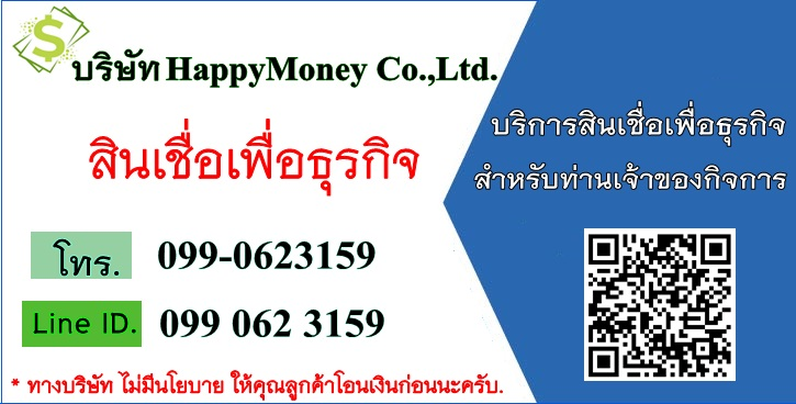 เงินกู้ เงินด่วน เงินกู้ด่วน สินเชื่อเพื่อธุรกิจ แหล่งเงินกู้ด่วน