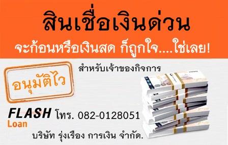 เงินด่วนท้ั้นใจ  บริษัท รุ่งเรือง การเงิน จำกัด. 082-0128051