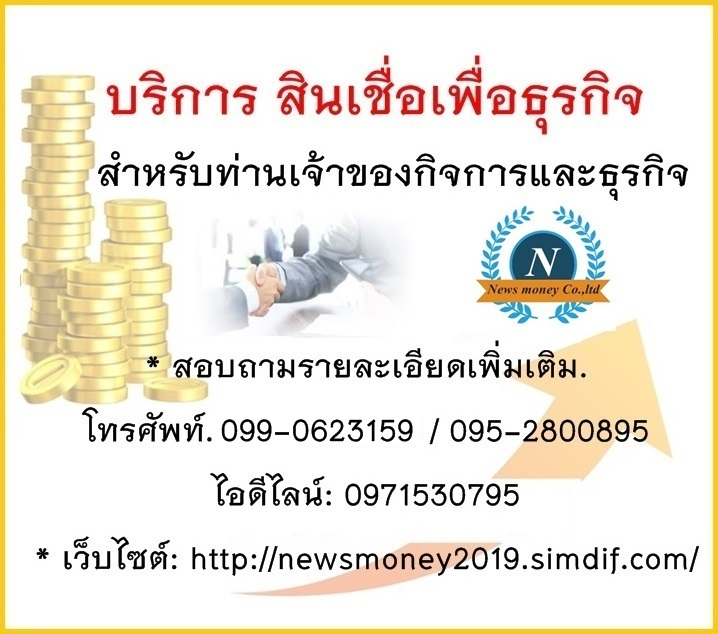 เงินกู้,เงินด่วน,เงินกู้ด่วน,สินเชื่อเพื่อธุรกิจ