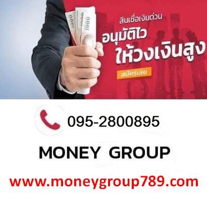 เงินกู้ ,เงินด่วน, สินเชื่อ,ธุรกิจ,แหล่งเงินทุน