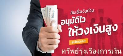 สินเชื่อ,เงินด่วน,สินเชื่อเพื่อธุรกิจ